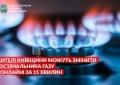 Жителі Київщини можуть змінити постачальника газу в онлайні за 15 хвилин