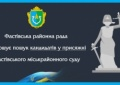 Фастівська районна рада оголошує пошук кандидатів у присяжні Фастівського міськрайонного суду