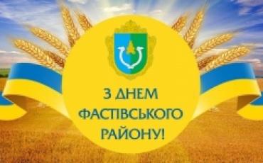 Привітання з нагоди 96-ої річниці з Дня утворення нашого району!