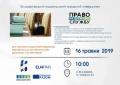 """Всеукраїнська інформаційна кампанія """"Право на державну службу"""" стартує з 16 травня"""