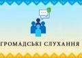 Громадські слухання з питань охорони громадського порядку та створення об'єднаної територіальної громади.