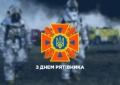 Україна відзначає День рятівника!