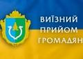 03 липня 2019 року  - особистий виїзний  прийом громадян головою Фастівської РДА Кравченко В.В