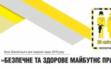 Звернення щодо заходів з нагоди Дня охорони праці в Україні