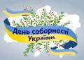 З Днем Соборності України 2020