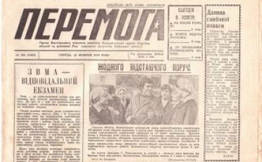 Привітання редакції міськрайонної газети «Перемога» з 90-річним ювілеєм!