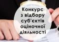 Оголошено конкурс з відбору суб'єктів оціночної діяльності