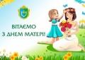 Привітання з нагоди Дня матері