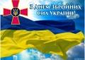 Вітання з Днем Збройних сил України!