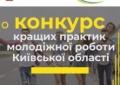 Шановні молодіжні працівники та працівниці Фастівщини!