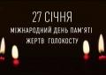Щорічно 27 січня відзначається Міжнародний день пам'яті жертв Голокосту.