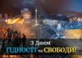 Україна відзначає День Гідності та Свободи!