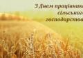 Привітання з Днем працівників сільського господарства!