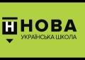 18 квітня 2019 відбудеться педагогічна рада працівників системи освіти Київщини «Нова українська школа — територія успіху».