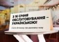Обслуговування українською мовою з 16 січня!