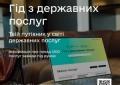 Міністерство цифрової трансформації України запустило портал з інформацією про всі державні послуги