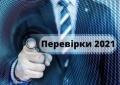 З 01.07.2021 року стартує інспекційна компанія з питань виявлення неоформлених трудових відносин