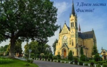 Цьогоріч місто Фастів відзначає свою 631-у річницю.