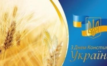 Привітання з Днем Конституції України